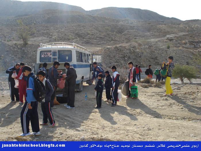 گزارش تصویری اردوی علمی-تفریحی دبستان توحید جناح به چاه دوک و لاورگادون+۱۰عکس